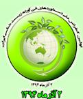 اولین کنفرانس ملی دستاوردهای فن آورانه زیست شناسی ایران