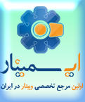 وبینار طراحی و ثبت لوگو در ایران