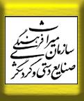 کنفرانس ملی معماری اسلامی،میراث شهری و توسعه پایدار