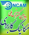 دومین کنفرانس ملی مکانیک کاربردی