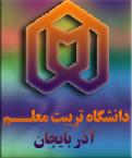 پنجمین کنفرانس بین المللی انجمن ایرانی تحقیق در عملیات