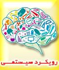 ششمین سمینار آموزشی تفکر سیستمی