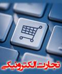 تجارت الکترونیکی