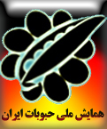 چهارمین همایش ملی حبوبات ایران