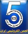 پنجمین سمینار پیل سوختی ایران