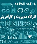 کارگاه مدیریت و کارآفرینی (Mini-MBA)