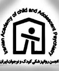 پنجمین همایش بین المللی روانپزشکی کودک و نوجوان