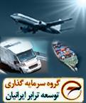 اولین همایش نقش حمل و نقل چندوجهی در تجارت ملی و بین المللی
