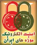دوره فشرده تخصصی استاندارد امنیت الکترونیک موزههای ایران