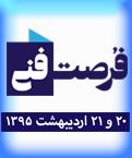 جشنواره کار دانشکده های فنی ( فرصت فنی )