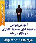 آموزش بورس و شیوه های سرمایه گذاری در بازار سرمایه