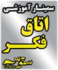 برگزاری سمینار آموزشی اتاق فکر به همراه رونمایی از اولین کتاب اتاق فکر ایران