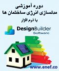 دوره آموزشی مدلسازی انرژی ساختمان ها با نرم افزار دیزاین بیلدر