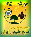 دومین همایش ملی منابع طبیعی ایران با محوریت علوم جنگل