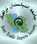 پنجمین همایش ملی مدیریت ترافیک