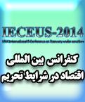 دومین کنفرانس بین المللی اقتصاد در شرایط تحریم