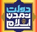 همایش دولت، تمدن اسلامی