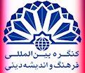 دومین کنگره بین المللی فرهنگ و اندیشه دینی