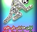 اولین همایش ملی علوم ورزشی و تربیت بدنی ایران