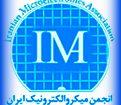 اولین سمینار سالیانه انجمن میکروالکترونیک ایران با موضوع کسب و کار در حوزه میکروالکترونیک