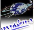 پانزدهمین کنفرانس بین المللی انجمن هوافضای ایران