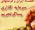 اقتصاد ایران و فرصتهای سرمایه گذاری پساگرتحریم