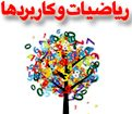 هشتمین کنگره بین المللی ریاضیات و کاربردها