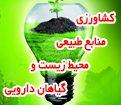 دومین همایش بین المللی کشاورزی، منابع طبیعی، محیط زیست و گیاهان دارویی