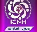 کنفرانس بین المللی مدیریت و علوم انسانی