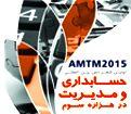 اولین کنفرانس بین المللى حسابدارى و مدیریت در هزاره سوم