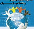 همایش ملی مطالعات و تحقیقات نوین در حوزه علوم تربیتی و روانشناسی ایران