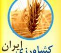 دهمین کنفرانس دوسالانه اقتصاد کشاورزی ایران