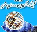همایش ملی تحلیل گردشگری ایران در دوران پساتحریم