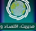 دومین کنفرانس بین المللی پژوهش های نوین در مدیریت ، اقتصاد و حسابداری