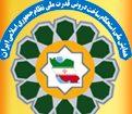 همایش ملی استحکام ساخت درونی قدرت ملی جمهوری اسلامی ایران