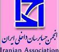 سومین کنگره سالانه انجمن حسابرسان داخلی ایران