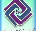 دومین کنگره علمی پژوهشی افق های نوین در حوزه مهندسی عمران، معماری، فرهنگ و مدیریت شهری ایران