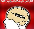 کنفرانس ملی سلامت روان و اعتیاد