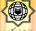 اولین اجلاس توسعه علوم و فناوری کشورهای اسلامی