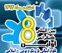 اولین کنفرانس بین المللی علوم انسانی با رویکرد بومی – اسلامی و با تاکید بر پژوهش های نوین (ICH94)