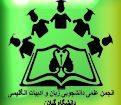 """دومین همایش ملی دانشجویی """"مطالعات زبان و ادبیات"""""""