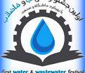 اولین جشنواره ملی آب و فاضلاب