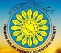 همایش و نمایشگاه ملی انرژی های تجدیدپذیر انجمن علمی انرژی خورشیدی ایران