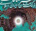 همایش بین المللی هنر و صناعات در فرهنگ و تمدن ایرانی اسلامی