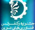 جشنواره و کنفرانس ملی فناوری های نوین در صنعت آب و برق