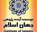 اولین همایش بین المللی بحرانهای ژئوپلتیکی جهان اسلام