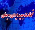 یازدهمین همایش بین المللی تحولات جدید ایران و جهان