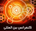 کنفرانس بین المللی مهندسی صنایع و مدیریت