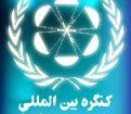 همایش بین المللی حقوق ایران