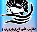 همایش ملی آبزی پروری و اکوسیستم آبی پایدار